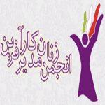 عضویت مهندس رزیتا مرادی در انجمن زنان کار آفرین