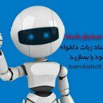 ربات تلگرامی حسابداری دلخواه خود را بسازید